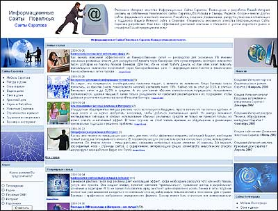 Реклама в интернете саратова учеба реклама в интернете